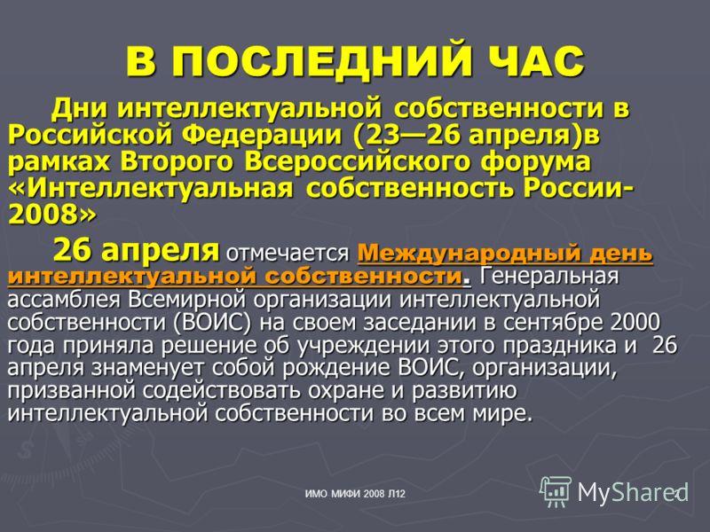 ИМО МИФИ 2008 Л122 В ПОСЛЕДНИЙ ЧАС Дни интеллектуальной собственности в Российской Федерации (2326 апреля)в рамках Второго Всероссийского форума «Интеллектуальная собственность России- 2008» Дни интеллектуальной собственности в Российской Федерации (