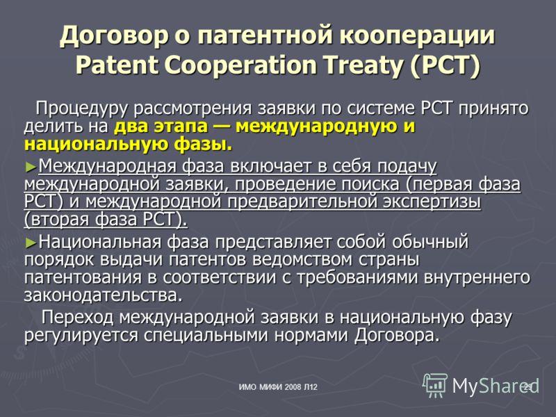 ИМО МИФИ 2008 Л1229 Договор о патентной кооперации Patent Cooperation Treaty (PCT) Процедуру рассмотрения заявки по системе РСТ принято делить на два этапа международную и национальную фазы. Процедуру рассмотрения заявки по системе РСТ принято делить