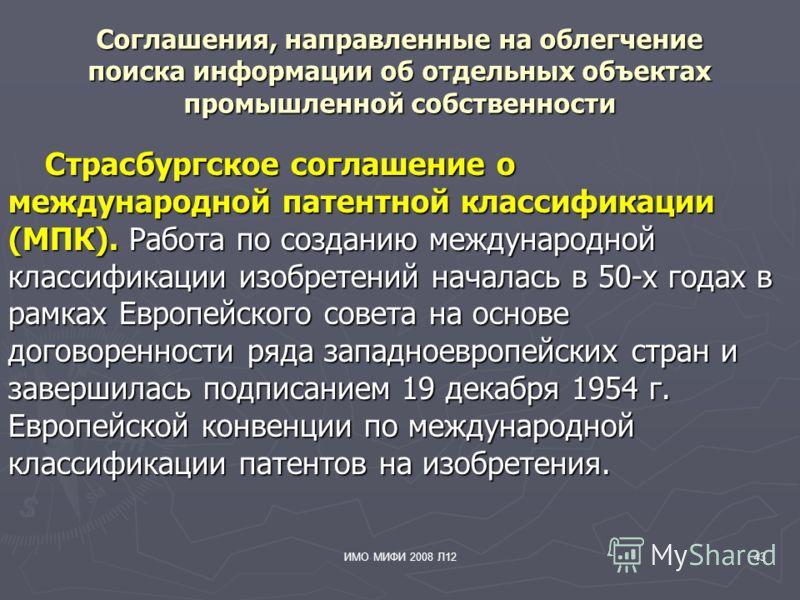 ИМО МИФИ 2008 Л1243 Соглашения, направленные на облегчение поиска информации об отдельных объектах промышленной собственности Страсбургское соглашение о международной патентной классификации (МПК). Работа по созданию международной классификации изобр