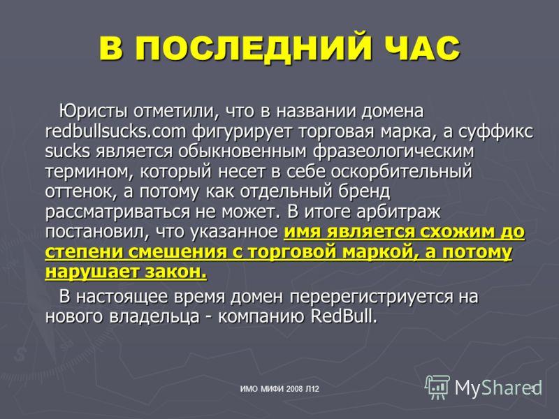 ИМО МИФИ 2008 Л125 В ПОСЛЕДНИЙ ЧАС Юристы отметили, что в названии домена redbullsucks.com фигурирует торговая марка, а суффикс sucks является обыкновенным фразеологическим термином, который несет в себе оскорбительный оттенок, а потому как отдельный