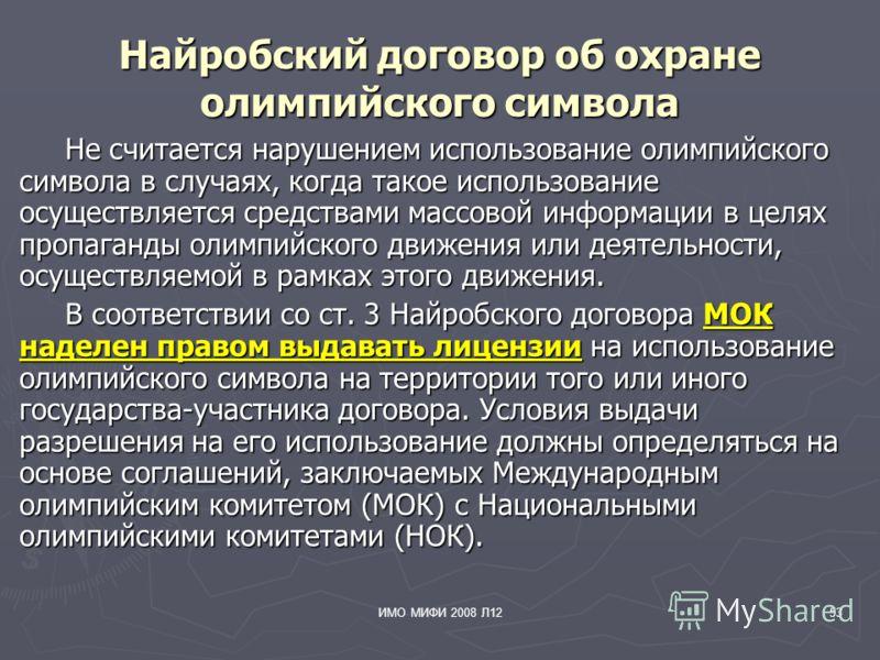 ИМО МИФИ 2008 Л1253 Найробский договор об охране олимпийского символа Не считается нарушением использование олимпийского символа в случаях, когда такое использование осуществляется средствами массовой информации в целях пропаганды олимпийского движен