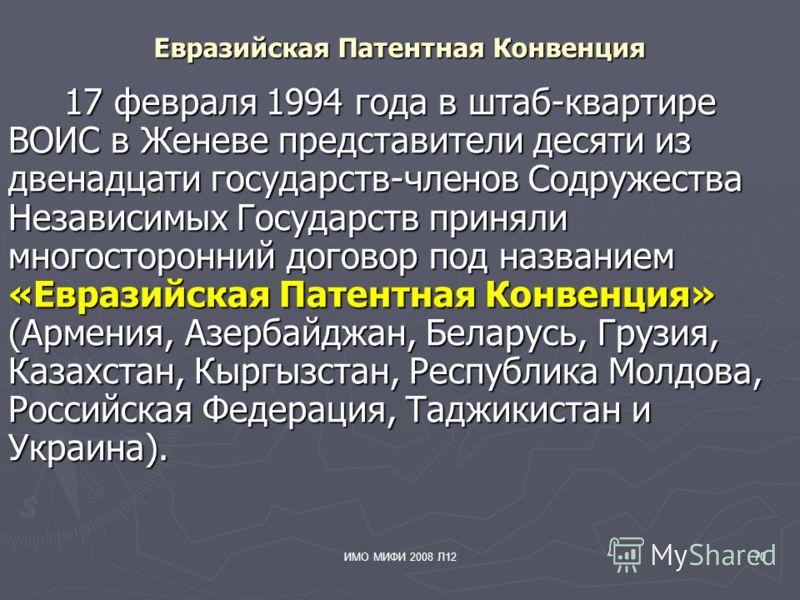 ИМО МИФИ 2008 Л1270 Евразийская Патентная Конвенция 17 февраля 1994 года в штаб-квартире ВОИС в Женеве представители десяти из двенадцати государств-членов Содружества Независимых Государств приняли многосторонний договор под названием «Евразийская П