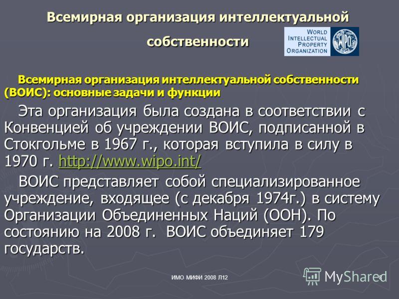 ИМО МИФИ 2008 Л128 Всемирная организация интеллектуальной собственности Всемирная организация интеллектуальной собственности (ВОИС): основные задачи и функции Всемирная организация интеллектуальной собственности (ВОИС): основные задачи и функции Эта