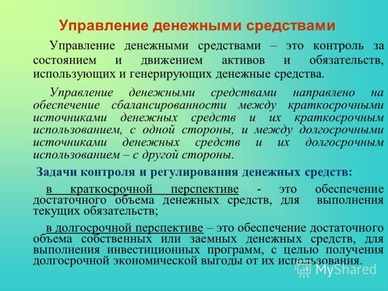 Международные стандарты финансовой отчетности Вводный курс Стрыканова Наталия Васильевна