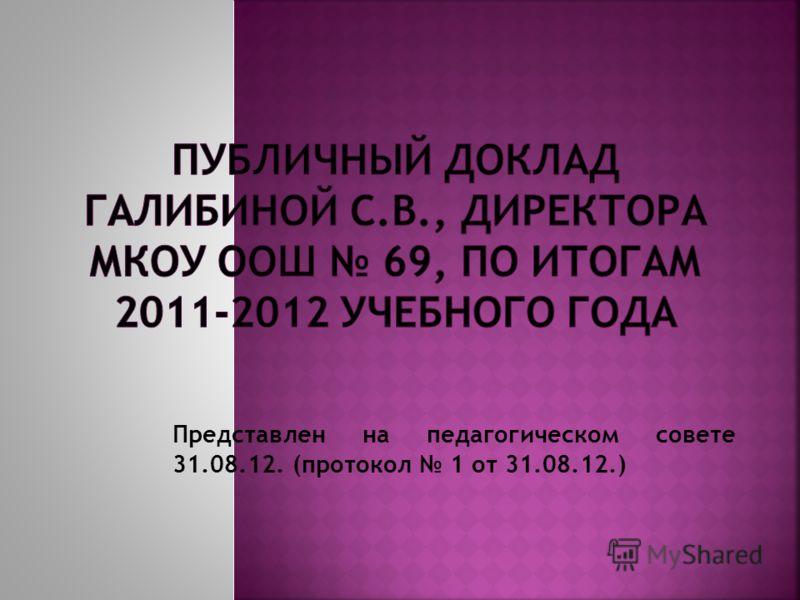 Представлен на педагогическом совете 31.08.12. (протокол 1 от 31.08.12.)