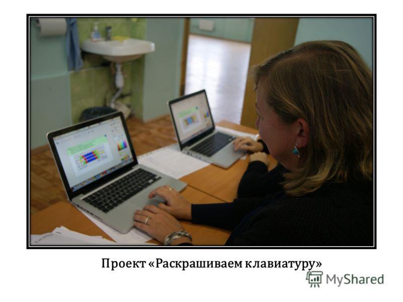 Проект «Раскрашиваем клавиатуру»