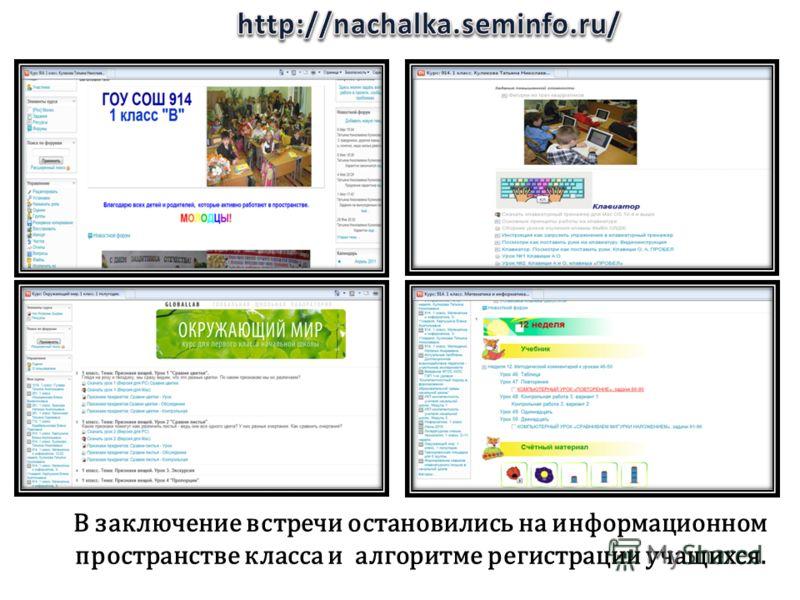 В заключение встречи остановились на информационном пространстве класса и алгоритме регистрации учащихся.