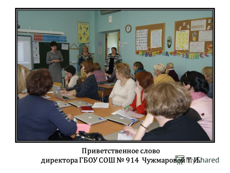 Приветственное слово директора ГБОУ СОШ 914 Чужмаровой Т. И.