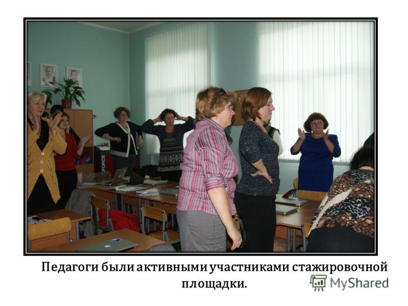 Педагоги были активными участниками стажировочной площадки.