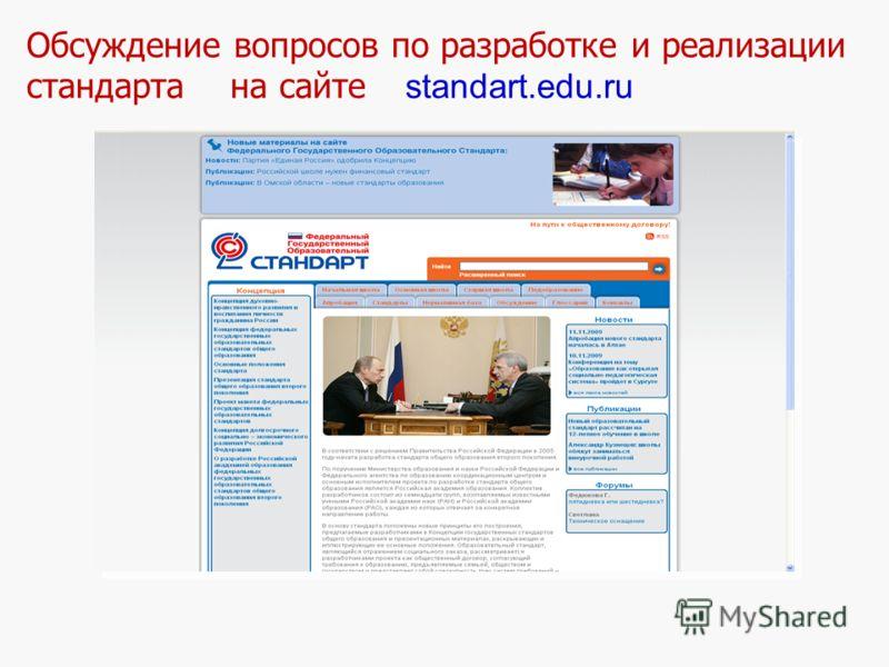 44 Обсуждение вопросов по разработке и реализации стандарта на сайте standart.edu.ru