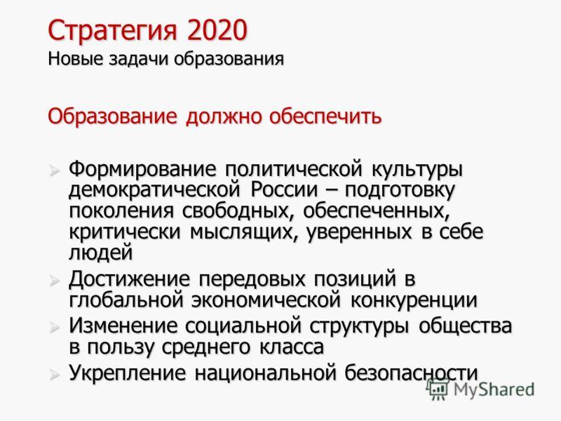 8 Стратегия 2020 Новые задачи образования Образование должно обеспечить Формирование политической культуры демократической России – подготовку поколения свободных, обеспеченных, критически мыслящих, уверенных в себе людей Формирование политической ку