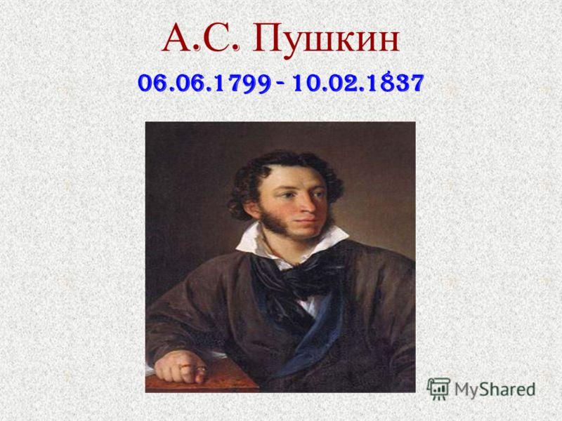 А. С. Пушкин 06.06.1799 - 10.02.1837