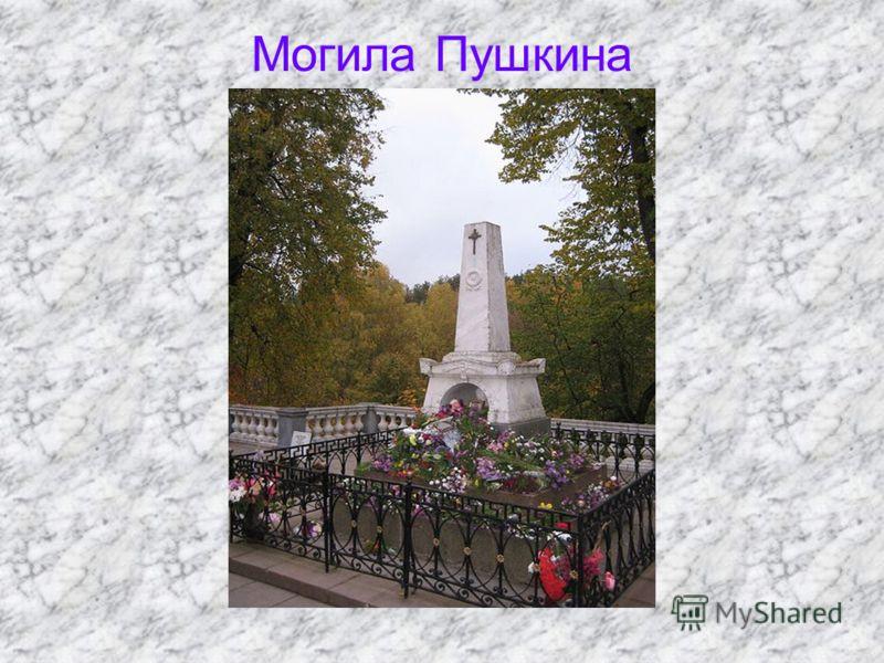 Могила Пушкина