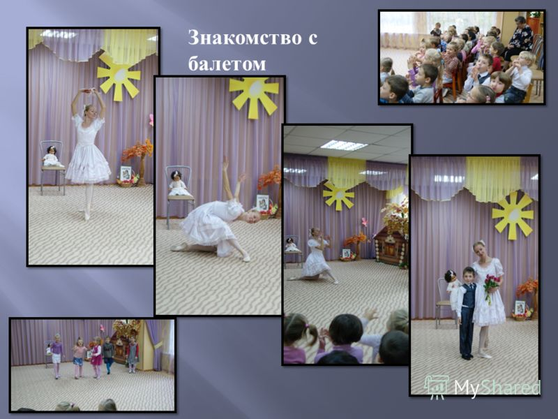 Знакомство с балетом