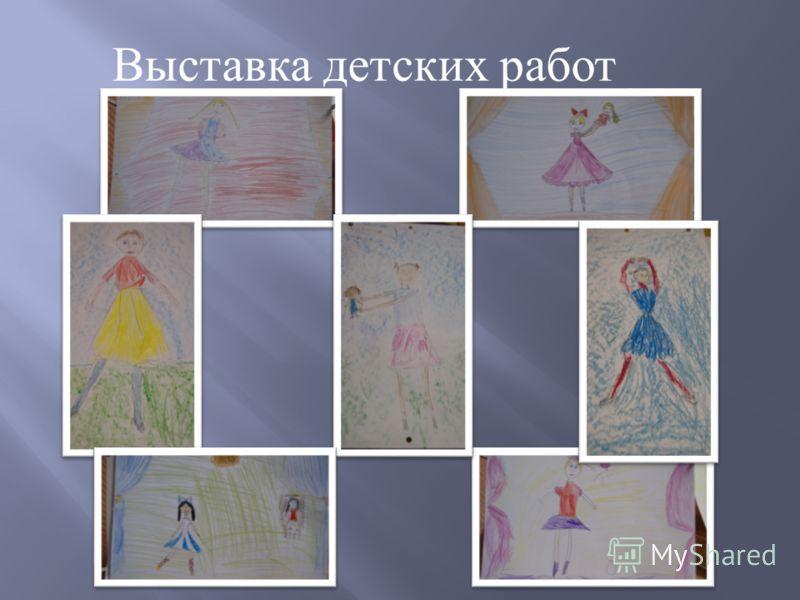 знакомство детей с балетом щелкунчик