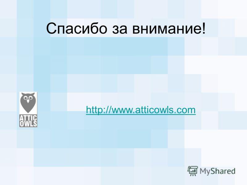 http://www.atticowls.com Спасибо за внимание!