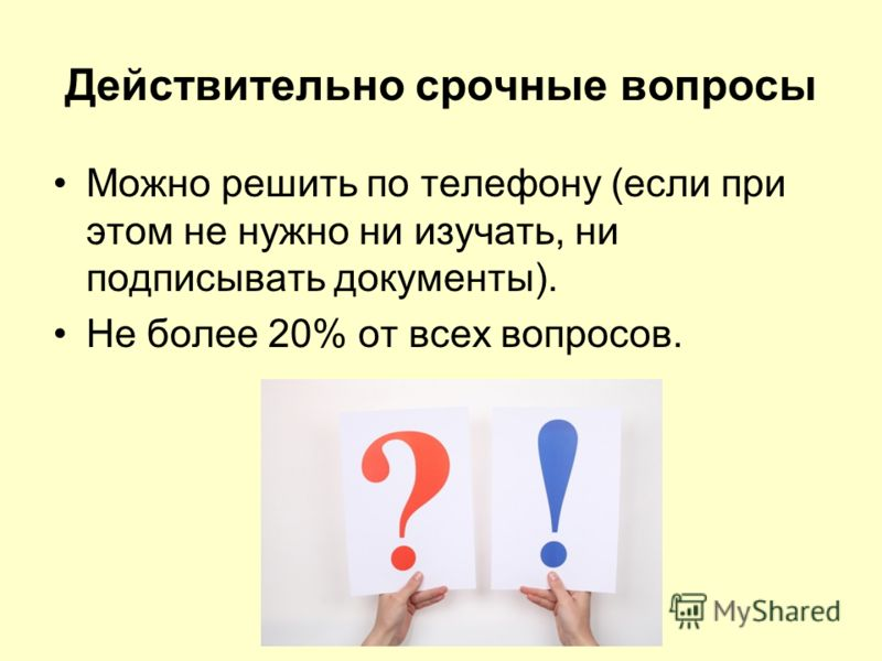Действительно срочные вопросы Можно решить по телефону (если при этом не нужно ни изучать, ни подписывать документы). Не более 20% от всех вопросов.