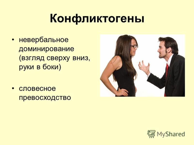 Конфликтогены невербальное доминирование (взгляд сверху вниз, руки в боки) словесное превосходство