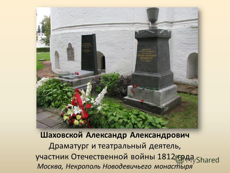 Шаховской Александр Александрович Драматург и театральный деятель, участник Отечественной войны 1812 года Москва, Некрополь Новодевичьего монастыря