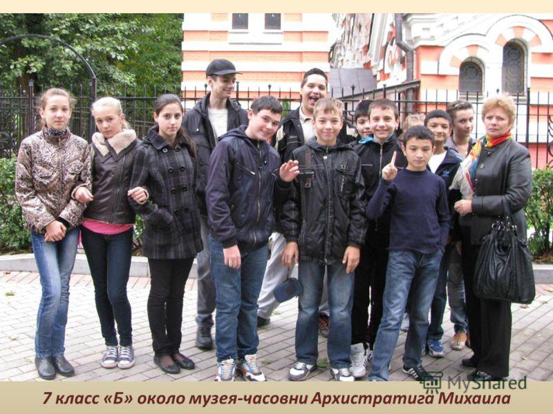 7 класс «Б» около музея-часовни Архистратига Михаила