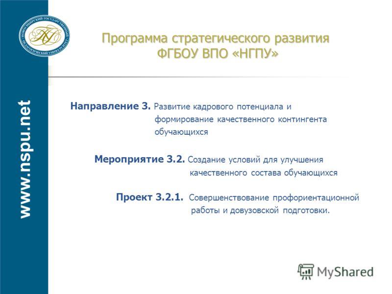 www.nspu.net Программа стратегического развития ФГБОУ ВПО «НГПУ» Направление 3. Развитие кадрового потенциала и формирование качественного контингента обучающихся Мероприятие 3.2. Создание условий для улучшения качественного состава обучающихся Проек