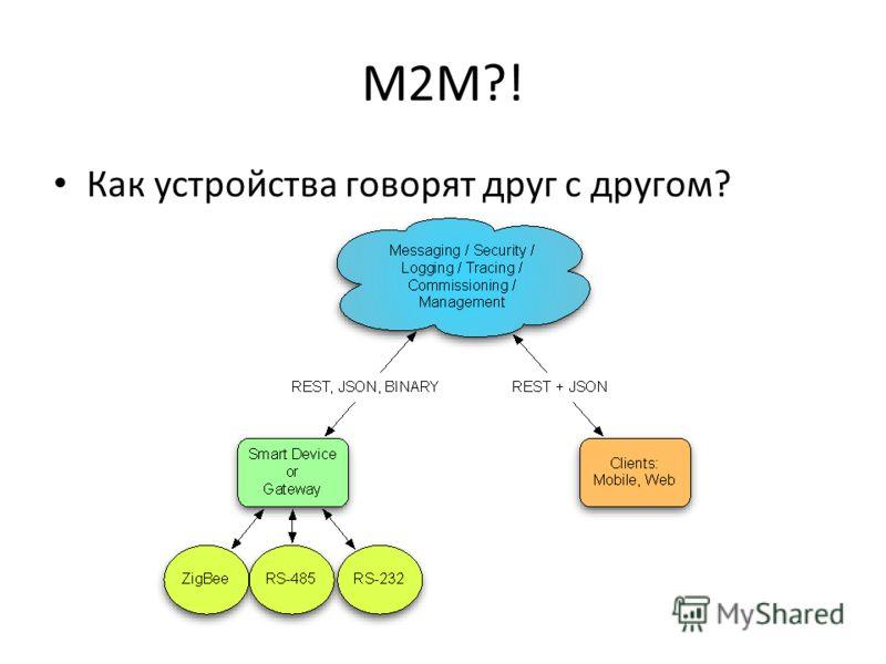 M2M?! Как устройства говорят друг с другом?