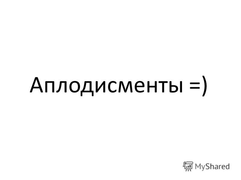 Аплодисменты =)