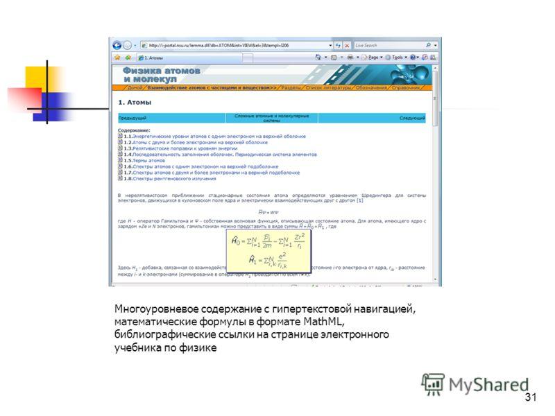 Многоуровневое содержание с гипертекстовой навигацией, математические формулы в формате MathML, библиографические ссылки на странице электронного учебника по физике 31