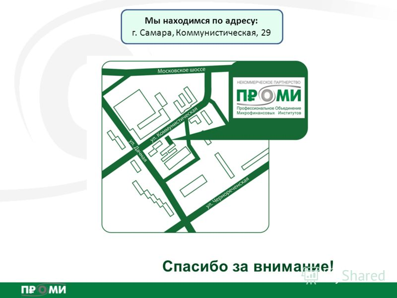 Мы находимся по адресу: г. Самара, Коммунистическая, 29 Спасибо за внимание!