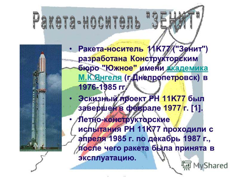 Ракета-носитель 11K77 (