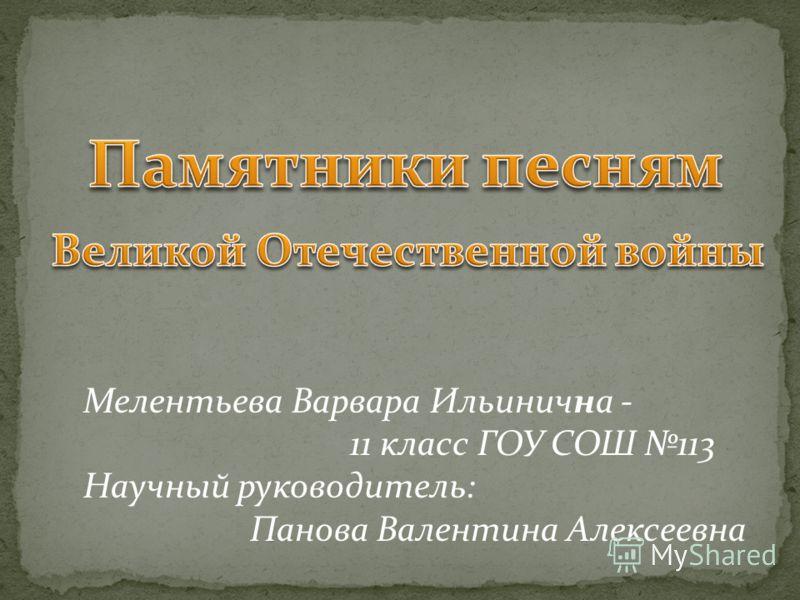 Мелентьева Варвара Ильинична - 11 класс ГОУ СОШ 113 Научный руководитель: Панова Валентина Алексеевна