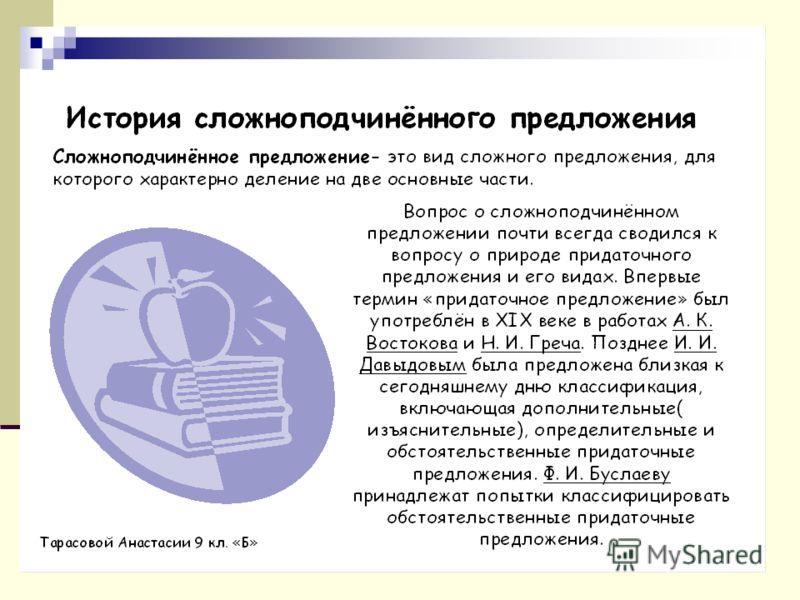 Страницы Учебника По Русскому Языку