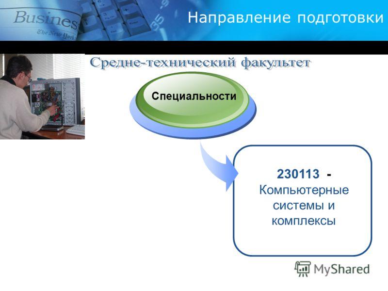 Company Logo Направление подготовки Специальности 230113 - Компьютерные системы и комплексы