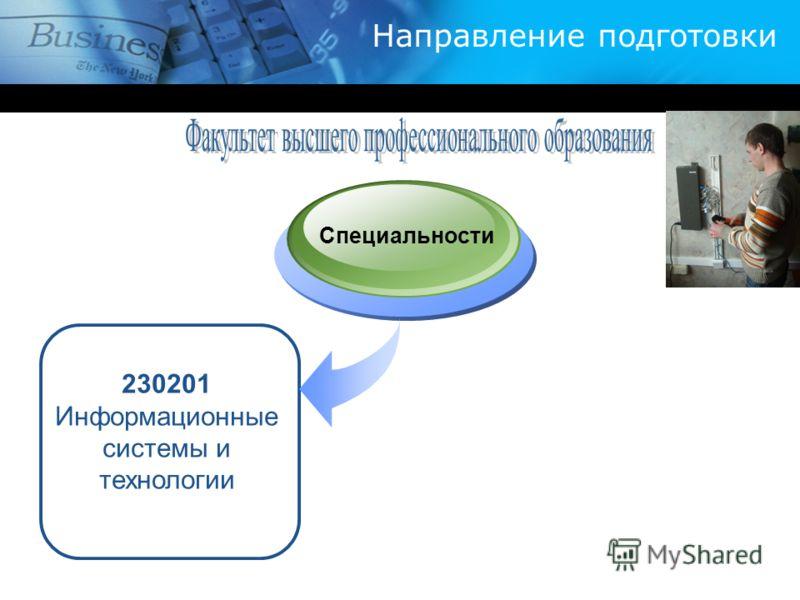 Направление подготовки Специальности 230201 Информационные системы и технологии