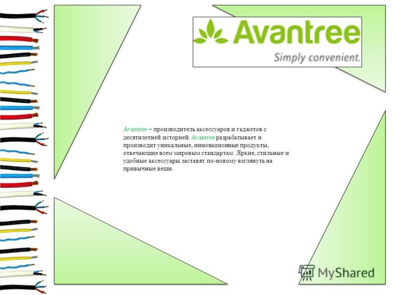 Avantree – производитель аксессуаров и гаджетов с десятилетней историей. Avantree разрабатывает и производит уникальные, инновационные продукты, отвечающие всем мировым стандартам. Яркие, стильные и удобные аксессуары заставят по-новому взглянуть на