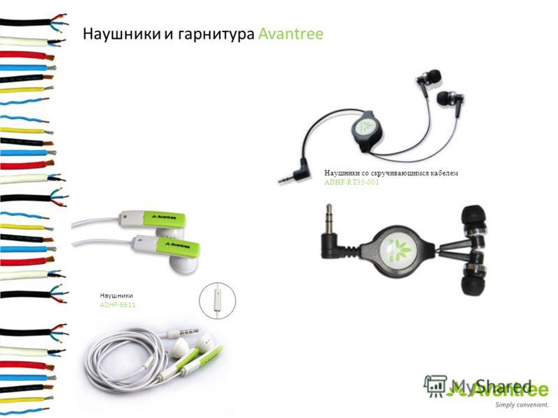 Наушники и гарнитура Avantree Наушники со скручивающимся кабелем ADHF-RT35-001 Наушники ADHF-6611