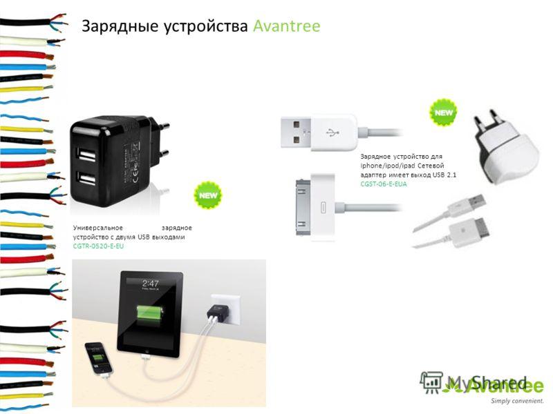 Универсальное зарядное устройство с двумя USB выходами CGTR-0520-E-EU Зарядные устройства Avantree Зарядное устройство для Iphone/ipod/ipad Сетевой адаптер имеет выход USB 2.1 CGST-06-E-EUA