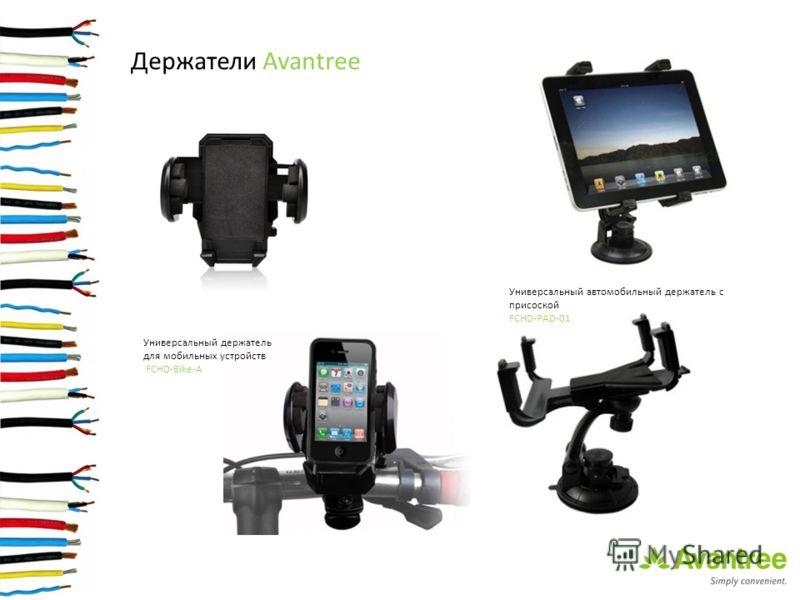 Держатели Avantree Универсальный держатель для мобильных устройств FCHD-Bike-A Универсальный автомобильный держатель с присоской FCHD-PAD-01