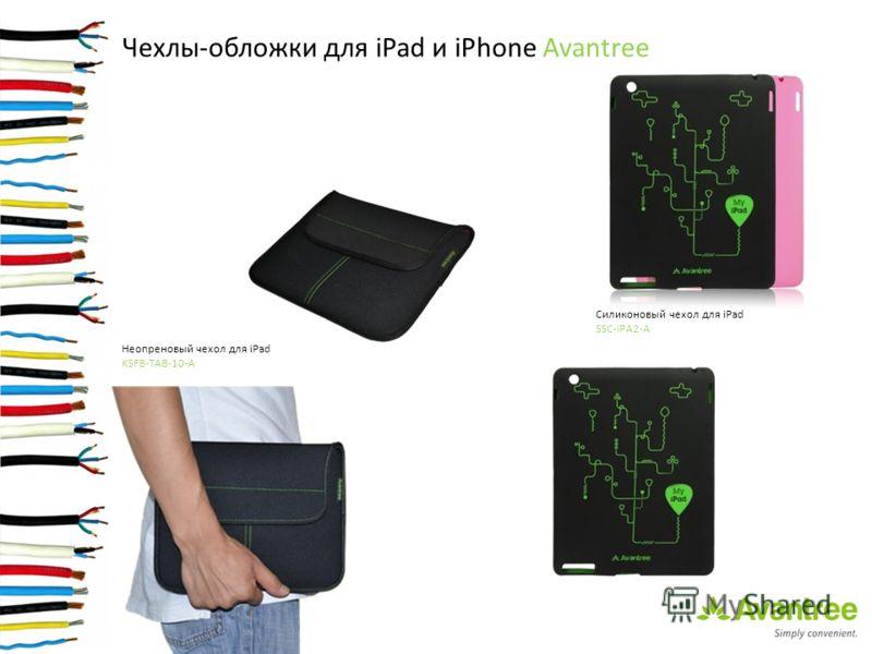 Чехлы-обложки для iPad и iPhone Avantree Силиконовый чехол для iPad SSC-IPA2-A Неопреновый чехол для iPad KSFB-TAB-10-A