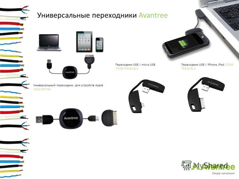 Универсальные переходники Avantree Переходник USB / micro USB FDKB-TR100-BLK Переходник USB / iPhone, iPod. FDKB- TR102-BLK Универсальный переходник для устройств Apple CGUS-SET-06