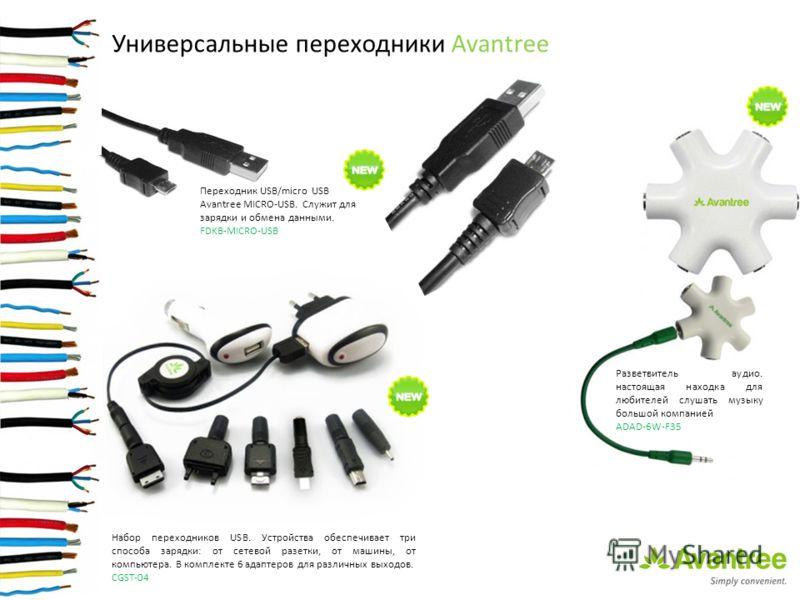 Универсальные переходники Avantree Переходник USB/micro USB Avantree MICRO-USB. Служит для зарядки и обмена данными. FDKB-MICRO-USB Набор переходников USB. Устройства обеспечивает три способа зарядки: от сетевой разетки, от машины, от компьютера. В к