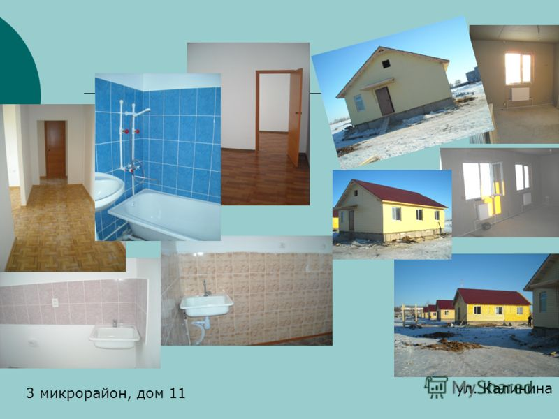 3 микрорайон, дом 11 ул. Калинина