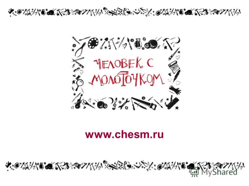 www.chesm.ru