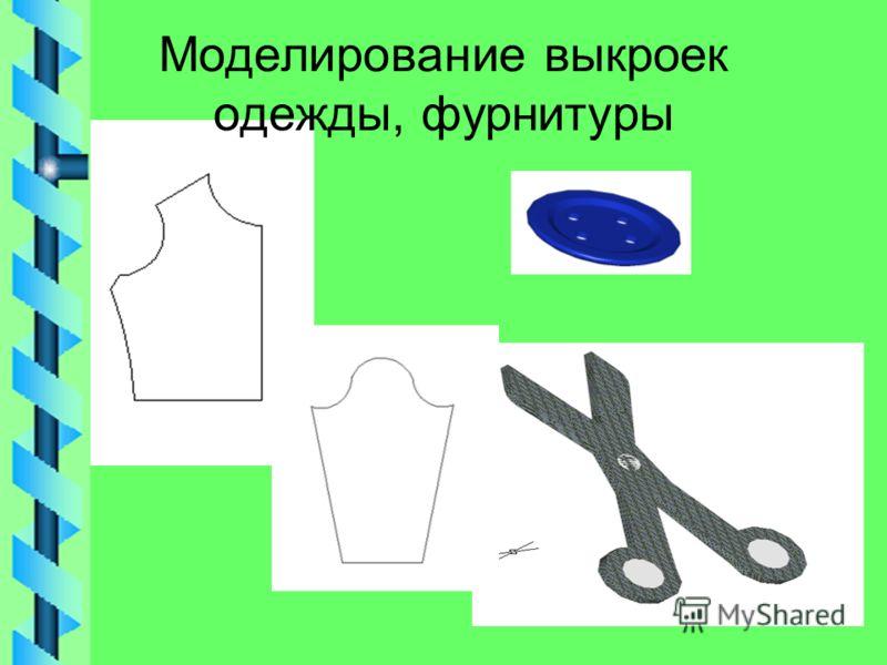 Моделирование выкроек одежды, фурнитуры