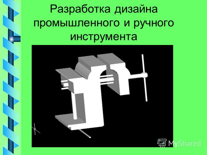 Разработка дизайна промышленного и ручного инструмента
