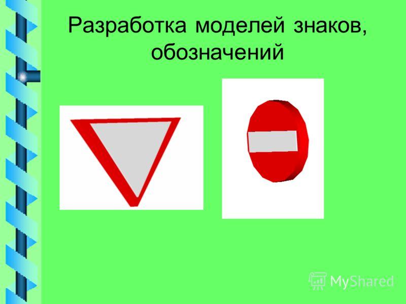 Разработка моделей знаков, обозначений