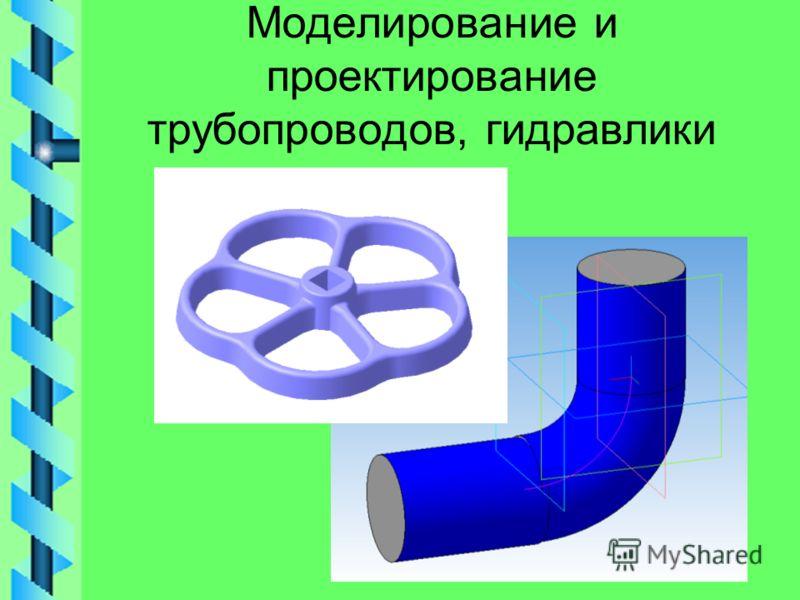 Моделирование и проектирование трубопроводов, гидравлики