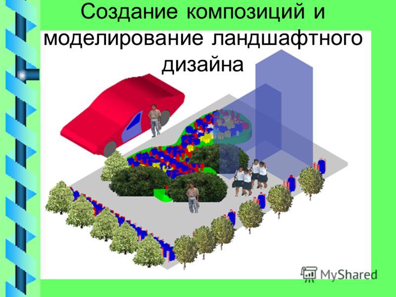 Создание композиций и моделирование ландшафтного дизайна