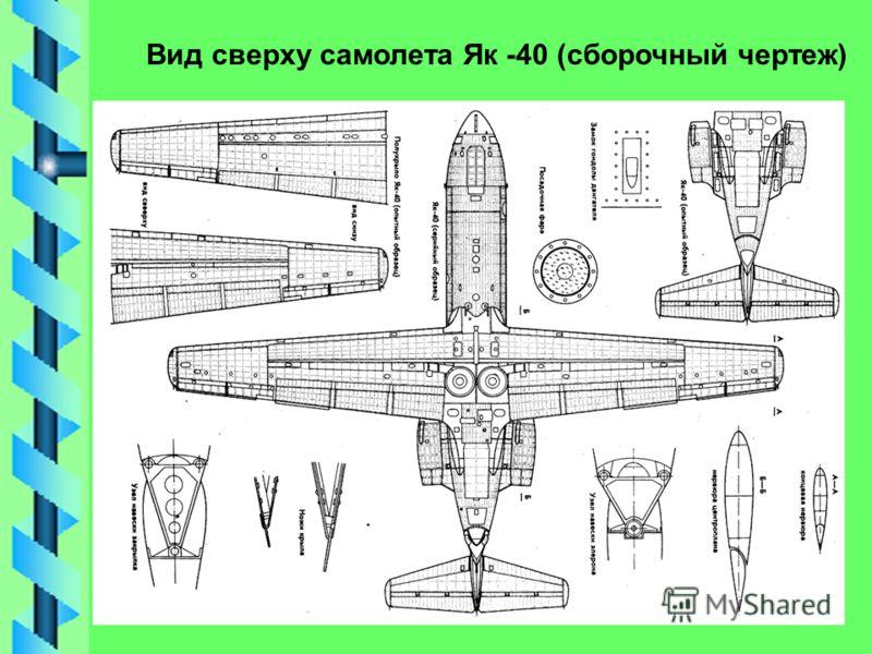 Вид сверху самолета Як -40 (сборочный чертеж)