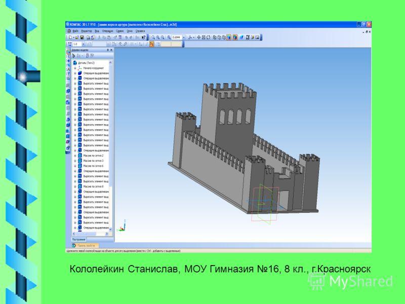 Кололейкин Станислав, МОУ Гимназия 16, 8 кл., г.Красноярск